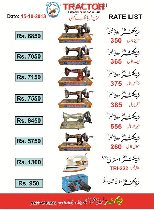 rate-list-15-10-13 | Aziz Trading Company
